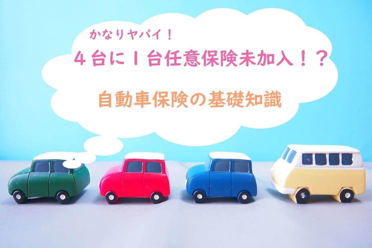 【基礎知識】自動車任意保険に未加入はどうヤバイ