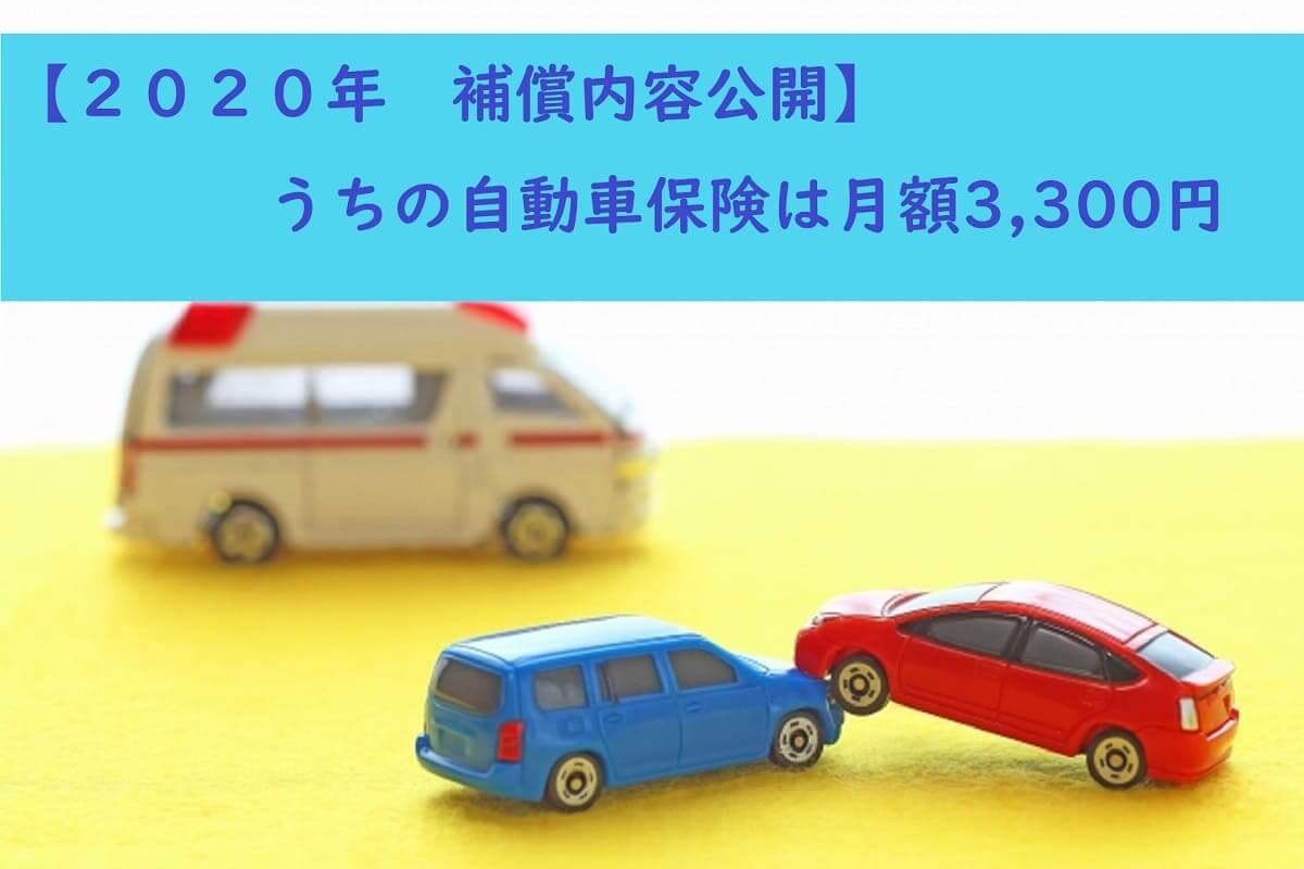 【車検】費用を確実に安くするコツ