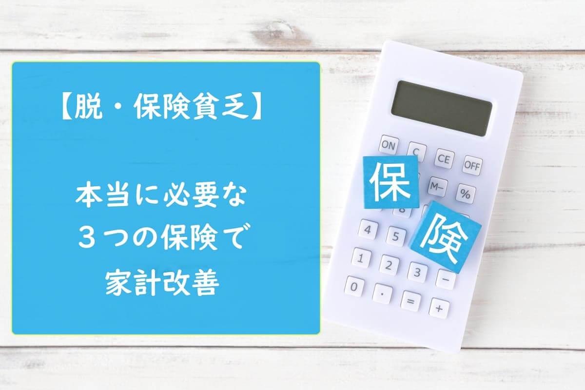 【脱・保険貧乏】本当に必要な3つの保険で家計改善