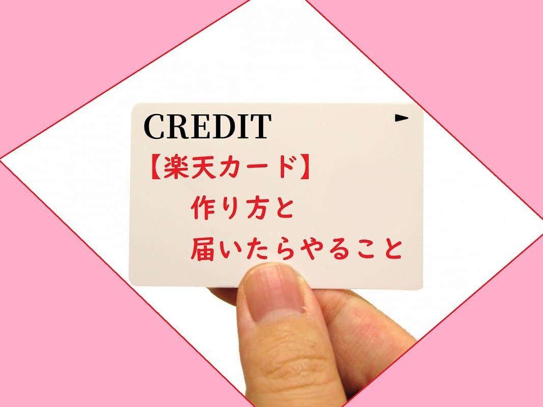 【楽天カード】作り方と届いたらやること