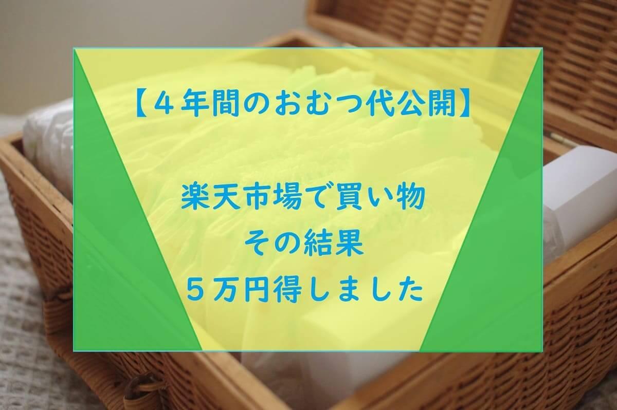 【4年間おむつ代】楽天市場で5万円節約した方法
