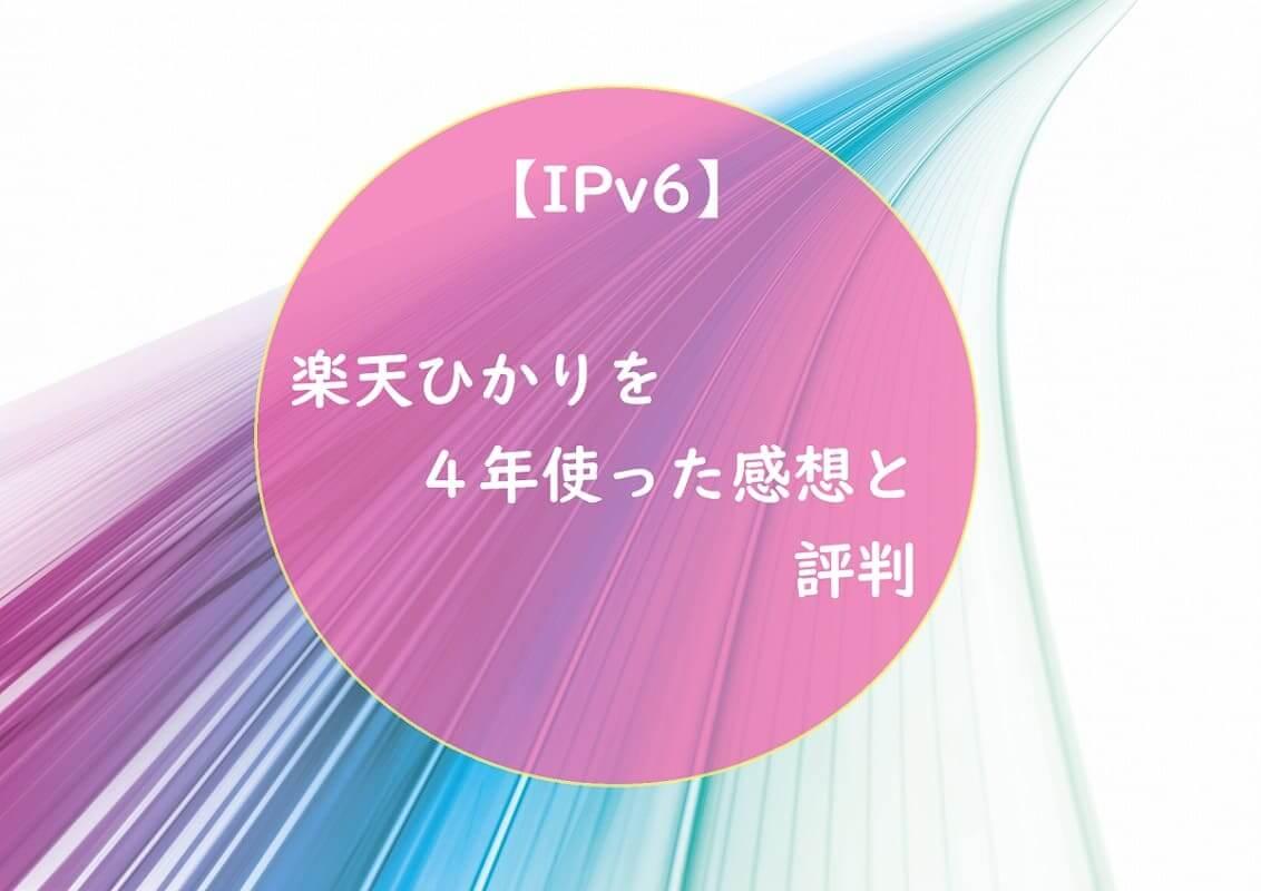 【IPv6】楽天ひかりを4年使った感想と評判