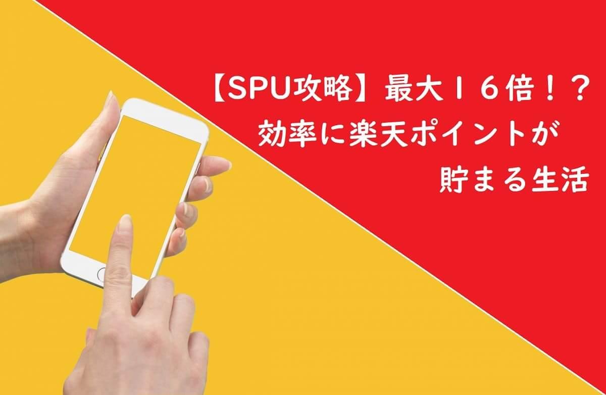 【SPU攻略】最大16倍!効率的に楽天ポイントが貯まる生活