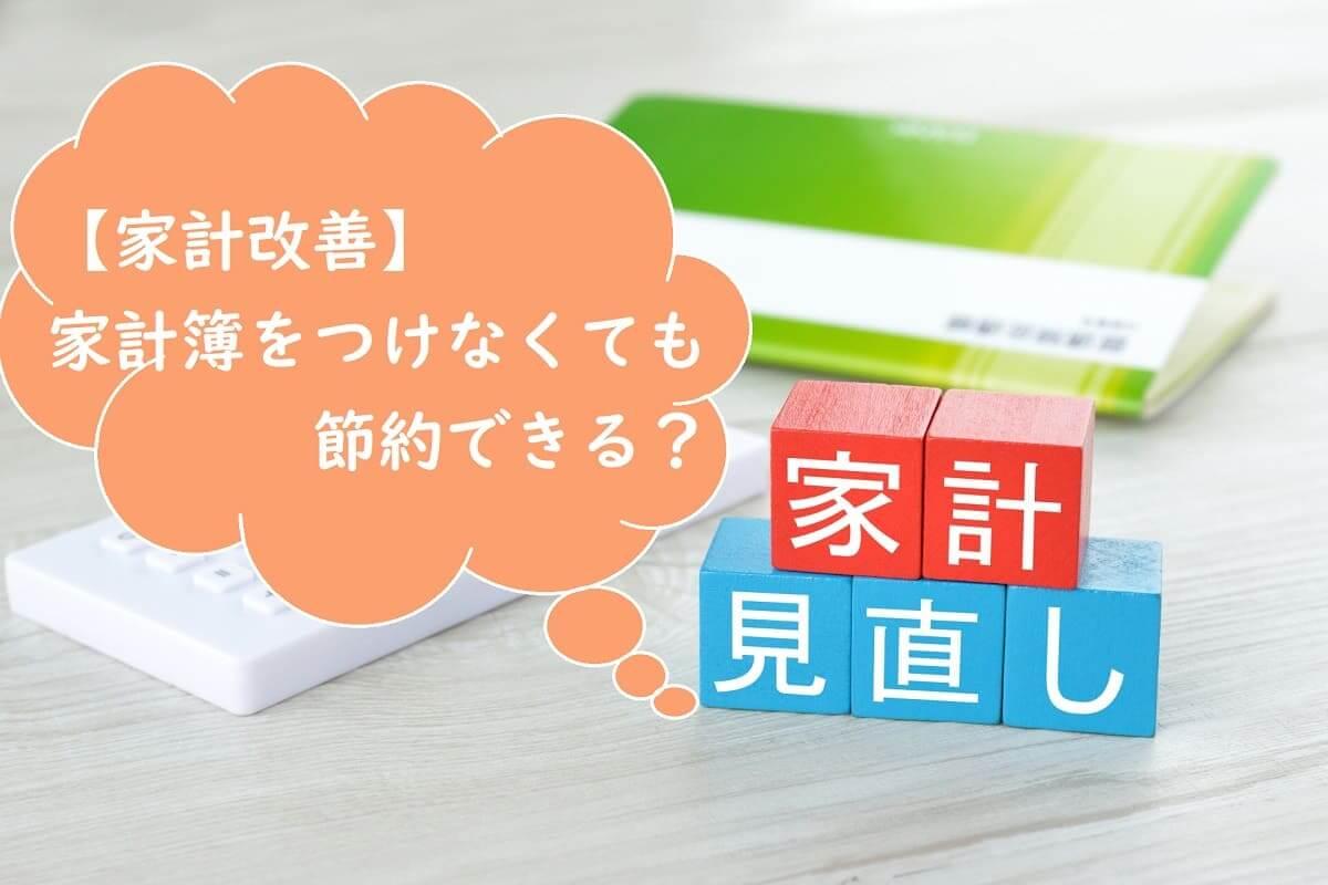 【家計改善】家計簿をつけなくても節約できる?