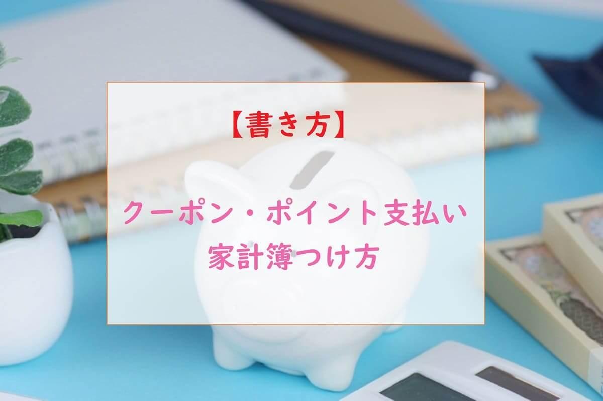 【書き方】クーポン・ポイント支払いの家計簿つけ方