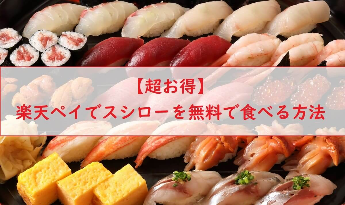 【超お得】楽天ペイでスシローを無料で食べる方法