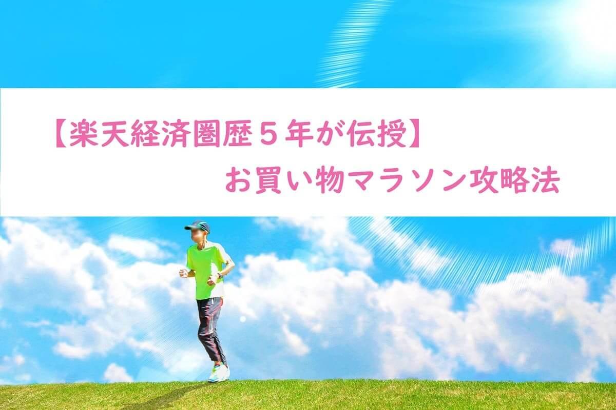 【楽天経済圏歴5年が伝授】お買い物マラソン攻略法