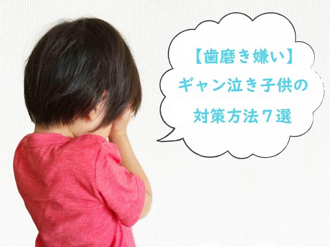 【歯磨き嫌い】ギャン泣き子供の対策方法7選