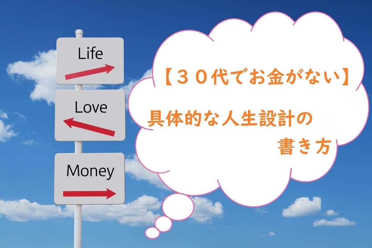 【30代でお金がない】具体的な人生設計の書き方