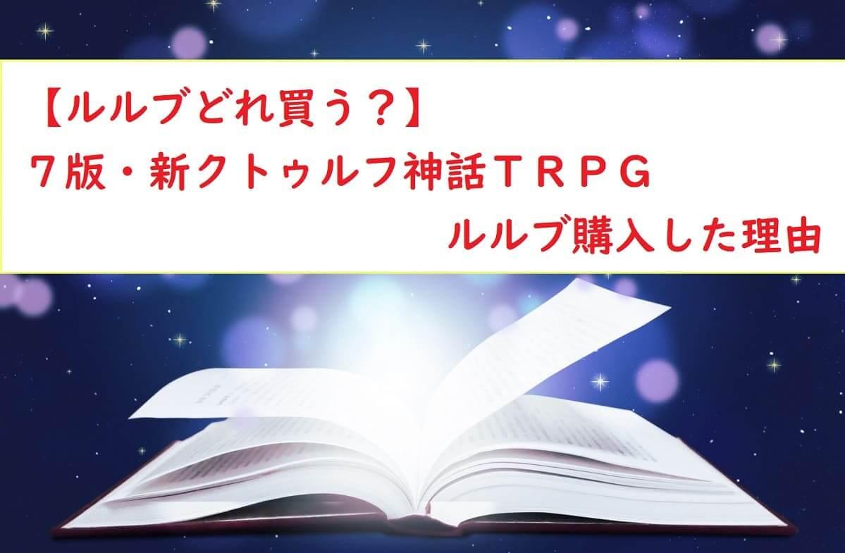【ルルブどれ?】7版新クトゥルフ神話TRPGルルブ購入