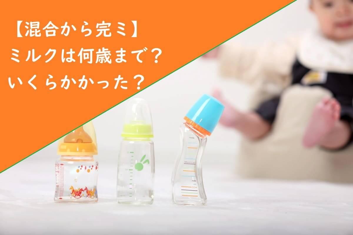 【混合から完ミ】ミルクは何歳まで?いくらかかった?