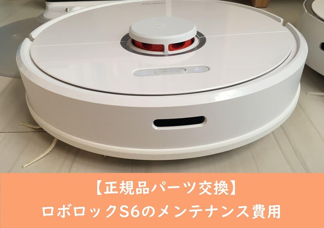 【正規品パーツ交換】RoborockS6のメンテナンス費用6,900円の効果