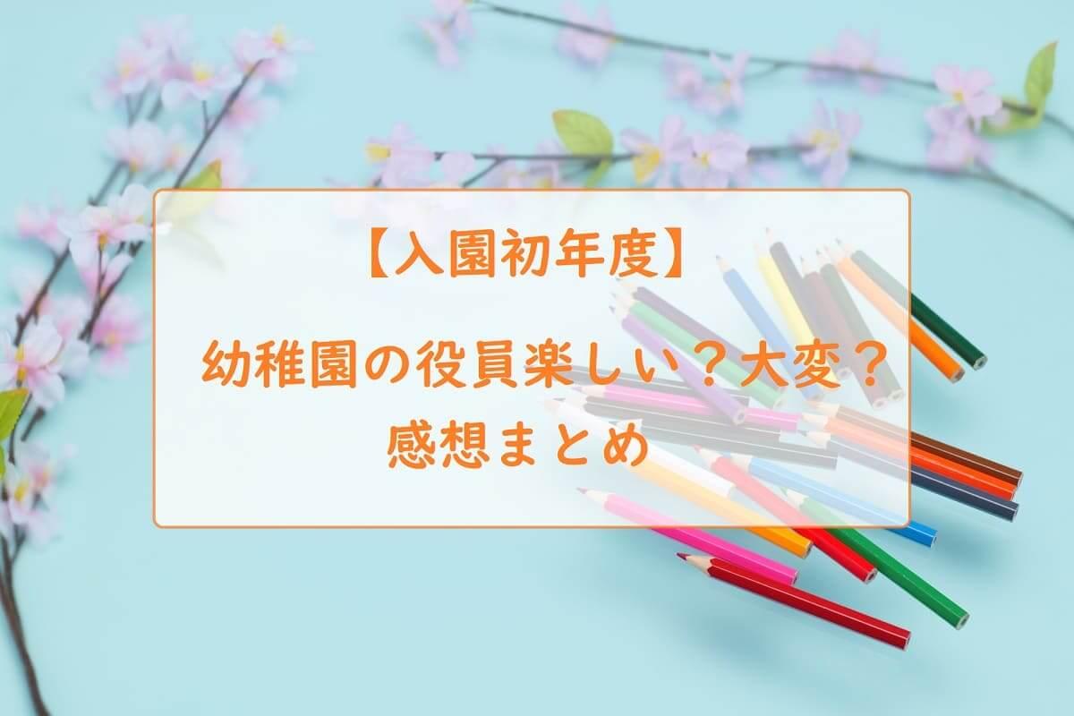 【入園初年度】幼稚園の役員楽しい?大変?感想まとめ