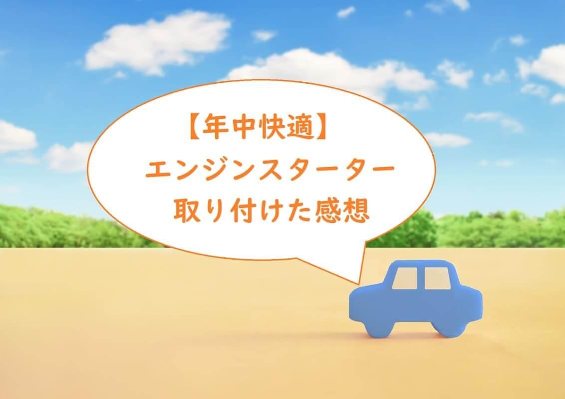 【年中快適】エンジンスターター取り付けた感想