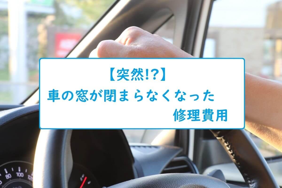【突然!?】車の窓が閉まらなくなった修理費用